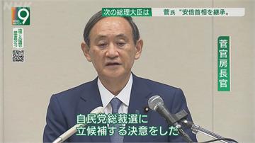 日官房長官菅義偉宣布參選自民黨魁 獲各大派系支持贏面大