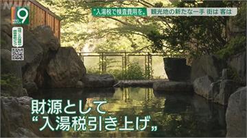 日本櫪木溫泉泡湯喊漲  旅館員工篩檢費用轉嫁消費者