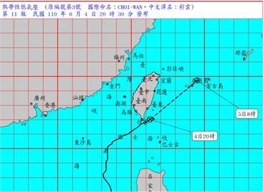 LIVE/彩雲颱風解除海陸警? 氣象局20:40最新說明