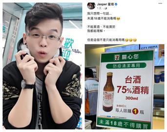 75%酒精限制購買年齡!網紅奇葩曲解:未滿18歲不能消毒?問號文遭轟
