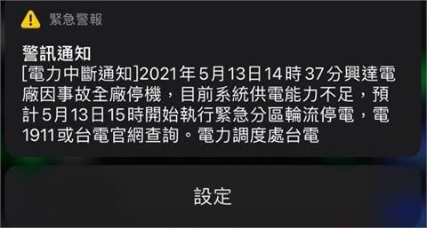 快新聞/興達電廠突停機全台遭殃! 新北各地傳停電災情「4件火警、2件電梯受困」