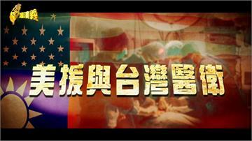 台灣演義/台灣醫療公衛受全球肯定!美援挹注最具關鍵|2021.02