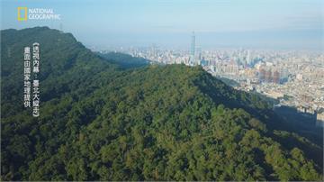 國家地理頻道合作「宣傳健行步道」 台北市府動用第二預備金800萬