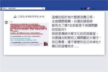 江啟臣網路痛譙福德祠競圖「媚日」 廟方:搞不清狀況