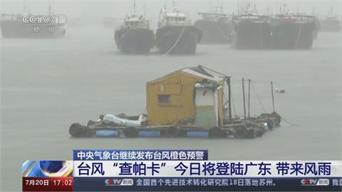 颱風「查帕卡」將登陸中國! 廣東.廣西恐降大暴雨