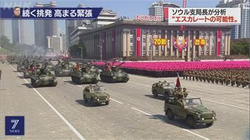 北朝鮮慶祝建黨75週年宣揚國威!預告平壤大型閱兵儀式