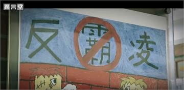 異言堂/校園霸凌有多嚴重?半數孩子被霸凌不跟家長說