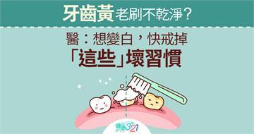 牙齒黃老刷不乾淨?醫:想變白,快戒掉「這些」習慣