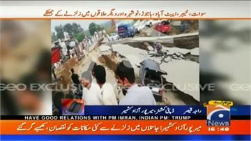 喀什米爾5.8強震 至少22死 300人受傷