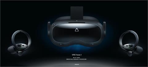 宏達電VIVE Focus 3開賣 挹注6月營收可期