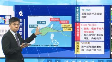 快新聞/閃電颱風偏北走! 氣象局:預計傍晚發布陸警
