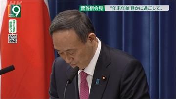 日本年末確診刷新高 菅義偉為「帶頭違規聚餐」公開道歉