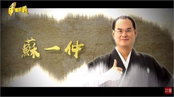 台灣演義/廣告明星企業家「大金先生」蘇一仲的故事|2021.02
