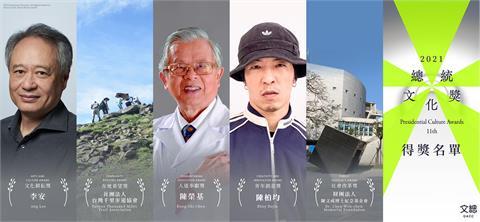 第11屆總統文化獎得獎名單公佈 跨領域跨世代形塑台灣精神
