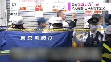 男子JR新宿車站噴不明氣體!7人輕傷送醫