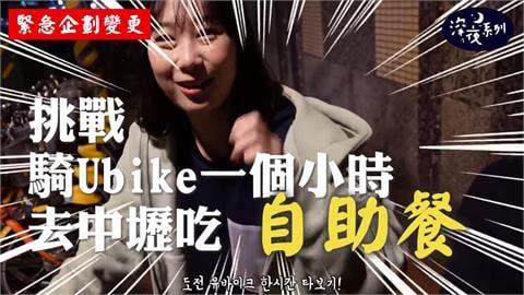 好吃到「咩噗」!韓國妹半夜騎單車衝中壢:只為吃到「這家店」