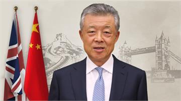 快新聞/英國批北京伸手香港泛民議員問題 中駐英大使反嗆「公然干涉香港事務和中國內政」