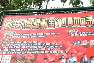 擔心母校被併!「來惠國小」校友捐錢 給新生1萬