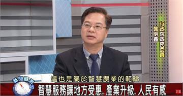 新聞觀測站/智慧城市要來了嗎?探討台灣科技生活展望|2019.12