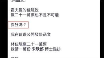 江啟臣嗆「林佳龍贏21萬票就請雞排」  林佳龍:感謝幫拉票