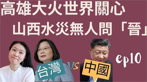 城中城火災、山西水患外媒關注差異大 她分析:中共為維護盛世中華
