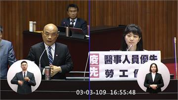 高嘉瑜質疑「醫護禁出國」沒法源 蘇貞昌:你錯了