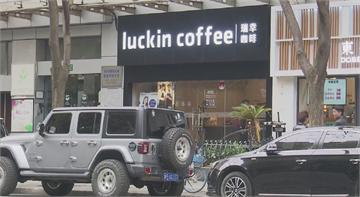 中咖啡大牌業績造假近百萬 股價暴跌逾8成多次熔斷