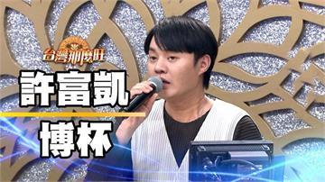 《台灣那麼旺》高手組賽事激烈四位選手並齊第一 許富凱柔情詮釋《博杯》撫慰心靈