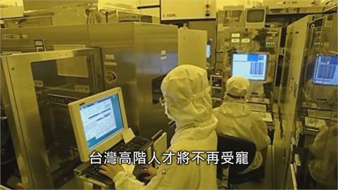中挖我科技業人才 高薪中國夢恐全是泡沫
