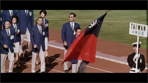 珍貴歷史畫面曝!57年前台灣隊出征東京奧運  「TAIWAN」國旗飄揚感動全網