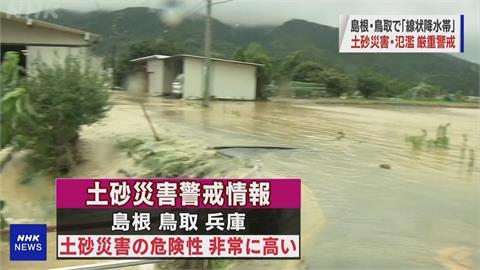 日本島根、鳥取縣暴雨肆虐 超過30萬人撤離避難