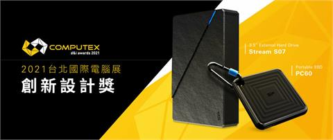 3C/得獎了!SP 廣穎電通外接式硬碟「Stream S07」與外接式固態硬碟「PC60」