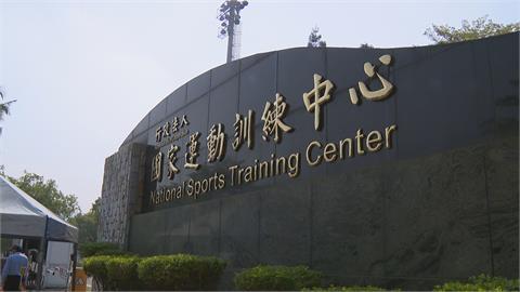 保護奧運國手 國訓中心禁外出至5月28日
