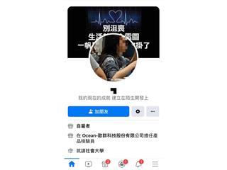 快新聞/網友炫耀受人幫助自武漢偷渡返台 高市刑大查出假帳號