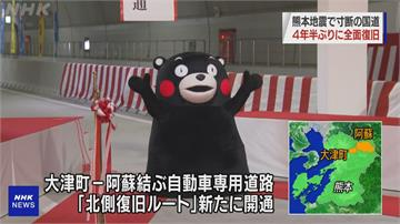 熊本311震災受損「新舊路段同步啟用」吉祥物「熊本熊」到場慶祝