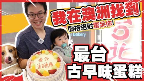 台灣古早味蛋糕紅到澳洲!價格讓她超驚豔 笑曝:好吃到連續下單