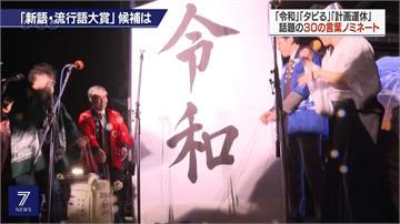 日本流行語大賞入圍名單 台灣珍珠炫風也上榜