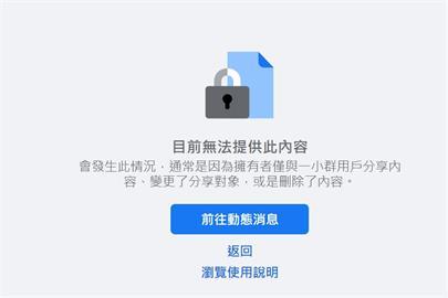 快新聞/擁33萬社員「路上觀察學院」竟無預警遭臉書下架!