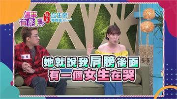 《這事有影嘸》眾人錄影被李懿肩膀後面的「女子」嚇哭?!