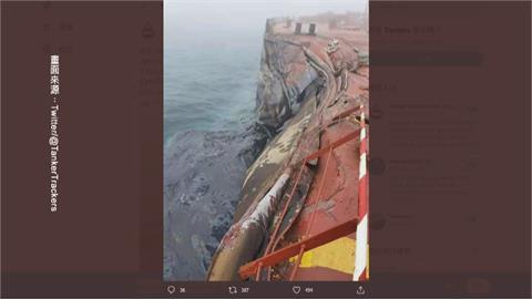 生態危機!青島外海輪船撞貨船 500公噸瀝青油流入黃海