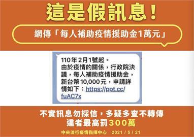 快新聞/網傳「每人補助疫情援助金1萬元」 指揮中心:假訊息勿轉傳散布