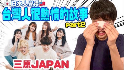台灣人超熱情!暖心又好客讓日人感動鼻酸 淚推:在東京根本不可能