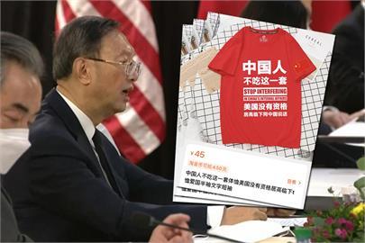 快新聞/楊潔篪金句「中國人不吃這套」被印成T恤 中國網友嗨爆:必須買!