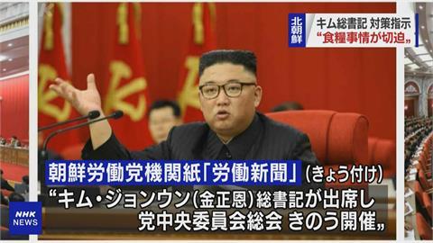 金正恩主持勞動黨會議「消風」身型小一號  為鞏固大位減重?