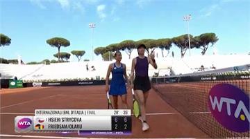 網球場上「台捷也友好」! 謝淑薇、史翠可娃奪羅馬公開賽女雙冠軍