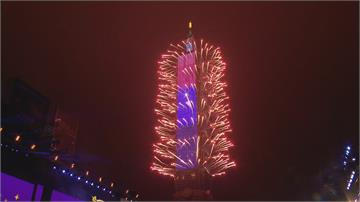 台北101跨年煙火300秒照放「360度立體輪狀」所有角度都能欣賞