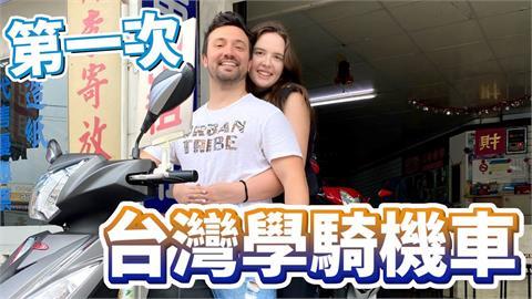 俄羅斯「鳳梨妹」學騎台灣機車 2優點愛上卻嘆:比鐵馬困難
