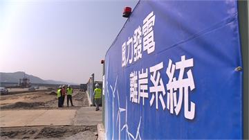 全力衝刺離岸風電 世紀鋼:不受新費率影響