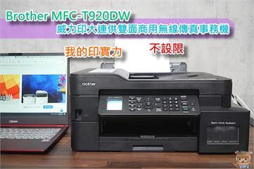 原廠連續供墨超方便 MFC-T920DW 威力印大連供雙面商用無線傳真事務機開箱