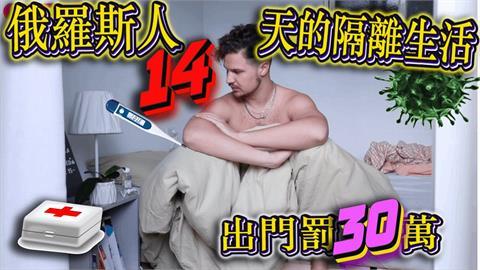 來自「俄羅斯」的台灣女婿隔離日記 他用影像記錄14天暖讚:這政府比老婆愛我!